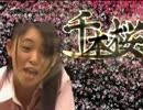 【ニコニコ動画】おめーの席、千本ざくら!を解析してみた