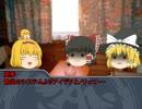 ゆっくり達のオリジナルTRPGリプレイ(ホラー) 0話 thumbnail