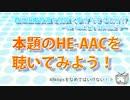 【ニコニコ動画】【48kbps】君は圧縮音源を見抜く事ができるのか?【HE-AAC】を解析してみた