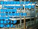 【ニコニコ動画】「Passenger」の曲で東武野田線(柏~船橋)の駅名を重音テトが歌います。を解析してみた