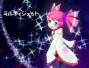 【春歌ナナ】ミルキィジェット【オリジナ