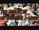 【邦楽メドレー】THE MEDLEY OF MY FAVORI