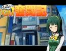 【ニコニコ動画】【卓M@s】小鳥さんのGM奮闘記R Prologue【ソードワールド2.0】を解析してみた