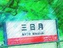 【駅名替え歌】三日月9日【うた:じょん】