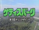 【ニコニコ動画】12回 ウルトラ ゲティスバークを解析してみた