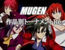 【MUGEN】作品別トーナメントRe part17