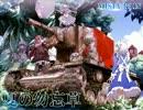 【ニコニコ動画】[東方名曲]夏の勿忘草 (Vo.℃iel) / MISTY RAINを解析してみた