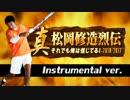 真・松岡修造烈伝2010-2012 ~ それでも俺は信じてる! Instrumental ver.