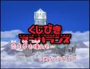 【ニコカラ】 くじびきアンバランス 【映像付・onvocal】
