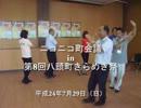 【ニコニコ町会議】鳥取県・八頭町からのメッセージ thumbnail