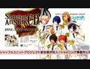【うたプリ】 うたの☆プリンスさまっ♪ Shining All Star CD PV thumbnail