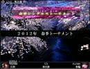 ネトスマ春季トーナメント2012 【準決勝第1】丈助 VS 車輪