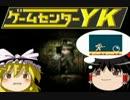 【ゲームセンターYKゆっくり課長の挑戦】LA-MULANAに挑戦 Part23 thumbnail