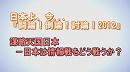 1/3【討論!】謀略天国日本-日本は情報戦をどう戦うか?[桜H24/7/14] thumbnail