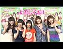 「咲-Saki-阿知賀編 episode of side-A」の声優が「MJ5」をやってみた(本編)  thumbnail