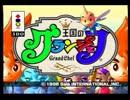 3DOの神ゲー王国のグランシェフ 実況その1 thumbnail