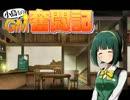 【ニコニコ動画】【卓M@s】小鳥さんのGM奮闘記R Session1-1【ソードワールド2.0】を解析してみた