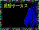 【初音ミク】黄昏サーカス【オリジナル】