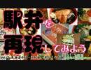 【駅弁を再現してみよう】10・濱松うなぎ飯+ひつまぶし弁当(浜松駅)