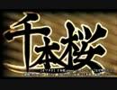 【オワタP】千本桜 piano ver うぃんぐ【なぜ吹いたし】