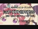 【ニコカラ】いぇす!ゆゆゆ☆ゆるゆり♪♪【OffVocal】 thumbnail