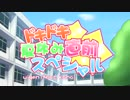 【ニコニコ動画】[BMS] ドキドキ☆夏休み直前スペシャル / wigen feat. kanaを解析してみた