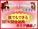 ドンキーコング実況プレイ part1【誰でもできる!101%50分以内クリア講座】 thumbnail