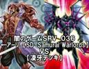 【遊戯王】駿河のどこかで闇のゲームしてみたSRV 036 thumbnail