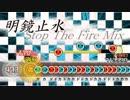 【太鼓さん次郎】明鏡止水 - Stop The Fire Mix【Sota Fujimori】