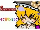 第4回東方ニコ童祭作品 タグ別ランキング(+全作品カタログ)