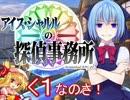 【東方卓遊戯AR2E】 アイス・シャルルの探偵事務所 第1回 【Session:0 1/1】