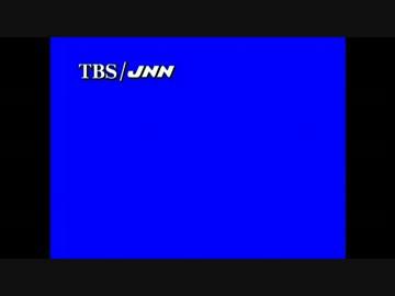 JNN(TBS)ニュース速報音 - ニコニ・コモンズ