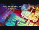 【ニコニコ動画】[東方アレンジ] この暗く閉じた世界から、君へ [感情の摩天楼]を解析してみた