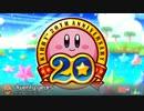Twenty years -星のカービィ20周年記念ア