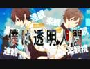 インビジブル 歌ってみた【天月&しゃむおん】 thumbnail