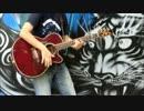 【ニコニコ動画】【ボカソロギター】ロミオとシンデレラ【演奏してみた】を解析してみた