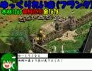 【ゆっくり実況プレイ】ゆっくりだらけの大戦争Ⅲ【AOE2】最終回 thumbnail