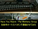 Have You Heard(Pat Metheny Group)を自動演奏させてみた。