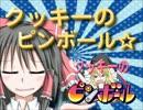 【ニコニコ動画】クッキーのピンボール☆.kirbyを解析してみた