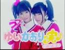 第57位:ゆいかおりの実♪デジタル[30分版] #29(2012.07.16)