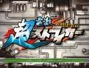 『超電激ストライカー』 プレイ動画 - Part.01「プロローグ」