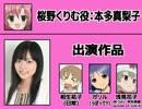 生徒会の一存の新キャスト(仮)のサンプルボイス thumbnail