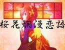 【UTAUカバー】桜花爛漫恋語【実音とわの】