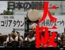 【ニコニコ動画】大阪民国FLASHを解析してみた