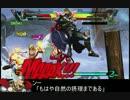 【UMVC3】ンーさんのアルティメットマイティ対戦動画33