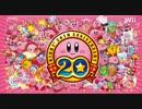 星のカービィ 20周年スペシャルコレクション -BGM-