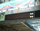 JR藤沢駅の発車案内表示板がバグってた件 ~20120717~