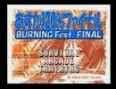 あすか120%FINAL ARCADEモード★4 大久保久美 1/3