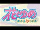 第77位:下野紘 「花とゆめ」 男子会!?らじお 第二号 7月20日放送