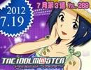 週刊アイドルマスターランキング12年7月第3週